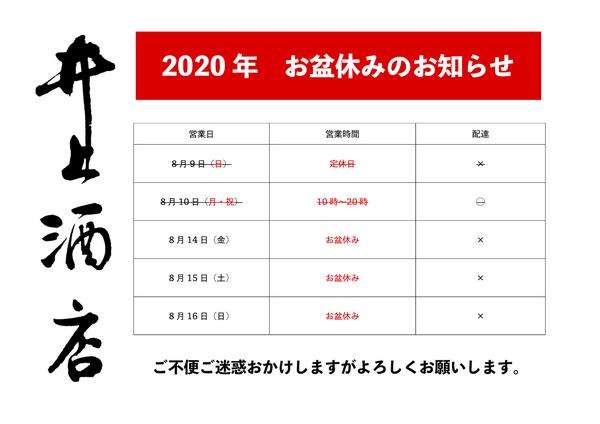 2020年お盆休みPOP2.jpg